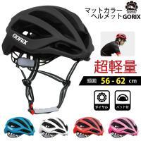 自転車 ヘルメット 軽量 マットカラー 大人用  【特徴】 人気のヘルメットデザイン通風穴設計。 気...