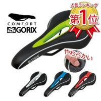 GORIX(ゴリックス) コンフォートサドル イメージに合わせて選べる4色カラー 安心感と快適さを兼...
