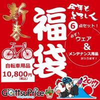 サイクル用品の福袋です 【お届け時期】順次お届けいたします。 6点のサイクル用品が入って10800円...