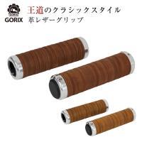 GORIX ゴリックス 革 ローリングレザーグリップ G-311 ソフトな触り心地。 2色から選べる...
