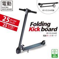 電動キックボード 立ち乗り式二輪車 キックスクーター アシストキックボード   持ち運びに便利で折り...