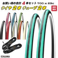 【特徴】 タイヤとチューブを各種2点同梱されたお得なセット! 自転車 タイヤ 700×23cでロード...