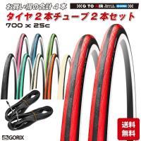【特徴】 タイヤとチューブを各種2点同梱されたお得なセット! 自転車 タイヤ 700×25cでロード...