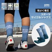 【あすつく】GORIX ゴリックス 冬 サイクルソックス 自転車 ソックス 靴下 ハイソックス 着圧 秋 冬(GW-S1d-N)