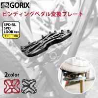 【あすつく】GORIX ゴリックス 自転車 ペダル ビンディングペダルをフラットペダルに変換 GX-03