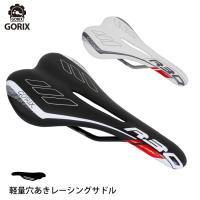 ロードバイク クロスバイク軽量サドル  軽量レーシングサドル。 細めのスタイルで内モモ擦れを軽減。 ...
