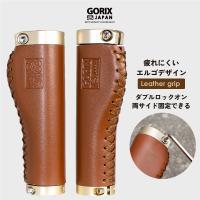 【期間限定セール】  GORIX ゴリックス レザー革グリップ GX-600 ブラウン  使う程に深...