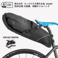 在庫有●当日〜翌日出荷予定●大容量シートパック ほとんどの自転車取付可能  GORIX ゴリックス ...