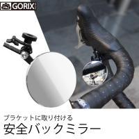 在庫あり 当日〜翌日出荷予定 GORIX ゴリックス ブラケットにとりつける 自転車ミラー GX-C...