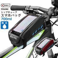 【あすつく】GORIX ゴリックス 自転車用フロントバッグ スマホ ケース 収納可能タッチパネル GX-P27【送料無料】