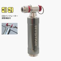 【在庫あり】CO2ヘッドインフレーター GX-SC2H【米仏式対応】 超小型!あっという間にエアチャ...