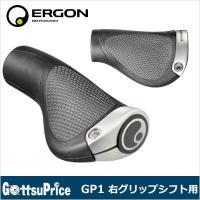 ERGON(エルゴン)GP1 ロング/ショート(右グリップシフト用)グリップ パフォーマンスコンフォ...