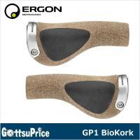 ERGON(エルゴン)GP1 バイオコルク ロング/ロング グリップ  コルクの自然な触感がやさしい...