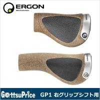 ERGON(エルゴン)GP1 バイオコルク ロング/ショート(右グリップシフト用) グリップ  コル...