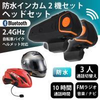 バイクや自転車ヘルメットに取り付ける防水性のワイヤレスインカムヘッドセット。 安定した高い通信精度の...