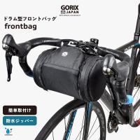 【あすつく】GORIX ゴリックス 自転車用 フロントバッグ 自転車 ハンドルバッグ ロードバイク ブラック(B15)