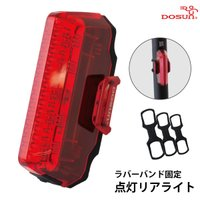 DOSUN ドゥサン LINE LR200 5LEDテールライト  ・3モード切替 ・ゴムバンド取付...