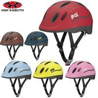 OGK 子供向け ヘルメット PAL パル  スマイルロゴがアクセントのシンプルなキッズヘルメット。...