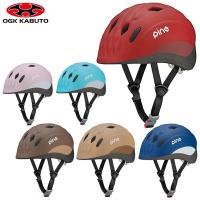 OGK 子供向け ヘルメット PINE パイン  落ち着いたツートンカラーのファーストヘルメット。ソ...