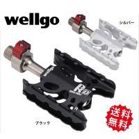 Wellgo ウェルゴ QRD-WR1 ワンタッチで取外しせる アルミペダル  アルミCNC仕上げの...