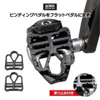 【全国送料無料】自転車ペダルカバー SPD-SL対応 ビンディング フラットペダルに カバー (RD2-CD)