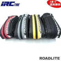 【送料無料】(2本セット)IRC(アイアールシー)ROAD LITE ロードライト クリンチャータイ...