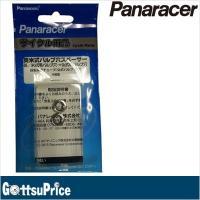 パナレーサー Panaracer SPC-2 英米式バルブ穴スペーサー2個入り  米バルブ対応リムに...