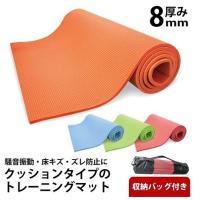 トレーニングマット 騒音軽減床キズ防止  ホットヨガやエクササイズの運動をする際に便利な 床敷き用ト...