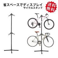 在庫有●当日〜翌日出荷予定●ディスプレイスタンド  イベラ 自転車ディスプレイスタンド 自転車2台置...