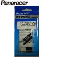 パナレーサー Panaracer バルブエクステンダー 2ピ-ス仏式用 20mm 2本 ブラック V...