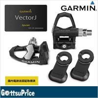 GARMIN ガーミン Vector2J スタンダード パワーセンサー内蔵型ペダル 145508  ...