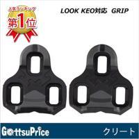 【あすつく】GORIX ゴリックス分割クリート LOOK KEO対応  ロード用クリート VP-ARC6 グレー