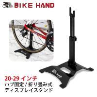 室内自転車スタンド 自転車1台用スタンド 倒れないスタンド ロードバイク  バイクハンド BIKEH...