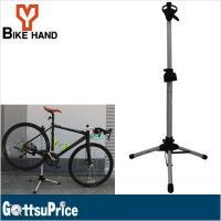 【期間限定セール】  在庫有●当日〜翌日出荷予定●自転車メンテナンススタンド  BIKE HAND ...