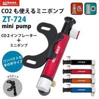 エアボーン 軽量ミニポンプ CO2ボンベ対応 米/仏バルブ用 ZT-724  通常のポンピングだけで...