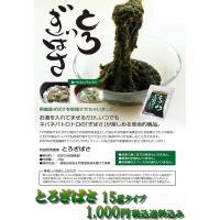 """秋田県産""""ぎばさ""""をいつでも美味しく! 「ぎばさ」はワカメ、メカブ、コンブ等と同じ海藻で「アカモク」..."""