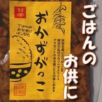 【秋田の味】おかずがっこ 秋田県三種町産 甘辛  秋田のいぶりがっこを独特の乱切りカットでスライス。...