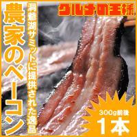 農家のベーコン「札幌バルナバハム」なんと1本約300gの大きさ。 ギフトにも最適な札幌発のとっておき...