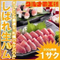 しばれ生ハム(1サク> ギフトにも最適な札幌発「札幌バルナバハム」のとっておきの美味しさ。 ・生ハム...