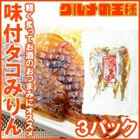 タコみりん たこみりん 味付タコみりん 70g・4尾×3パック 燻製 おつまみ 珍味 ポイント 消化 食品 メール便
