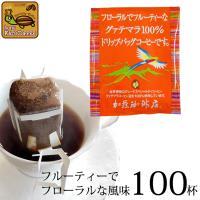 内容量:1袋/8g×100袋 世界規格Qグレード認証スペシャルティコーヒーのグァテマラを100%を使...
