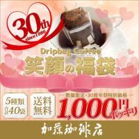 加藤珈琲店30周年誕生祭特別企画。この価格、このボリューム、さらに宅配便で送料無料でお届けいたします...