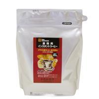 インスタントコーヒーも珈琲専門店のものは一味違います。ブラジルコーヒー100%使用・スプレードライ製...