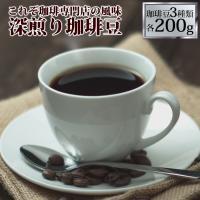 深煎り好きな方の為にご用意した珈琲(コーヒー)豆セットにお試しサイズが登場!珈琲(コーヒー)専門店の...