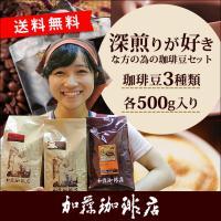 深煎り好きな方の為にご用意した珈琲(コーヒー)豆セットです。珈琲(コーヒー)専門店の風味!カフェラテ...