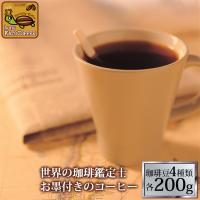 世界の珈琲鑑定士から高い評価を得たコーヒーの称号/Qグレードスペシャルティ珈琲豆4種類の飲み比べが楽...