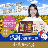 感謝の珈琲福袋 秋・Qホン・Qグァテ・Hコロ  送料無料 /珈琲豆 コーヒー豆 コーヒー