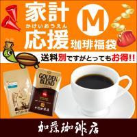 世界規格Qグレードスペシャルティコーヒーのホンジュラスと、大人気のゴールデンブレンドの2種類各500...