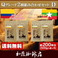 世界規格Qグレードスペシャルティコーヒーから2種類をピックアップしました!芳ばしい風味としっかりした...