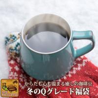 期間限定!高品質コーヒーの称号 世界規格Qグレード珈琲豆から3種類を厳選しました。ほど良いコクの『Q...